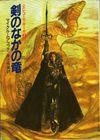 エレコーゼサーガ「剣のなかの竜